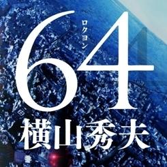 横山秀夫原作「64ロクヨン」.jpg